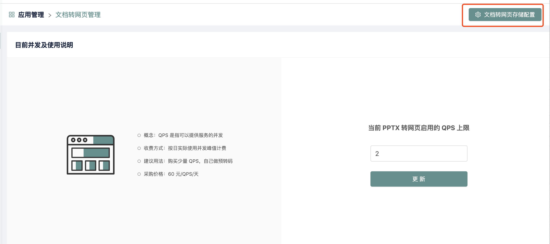 动态文档转换管理页面